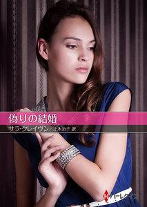 偽りの結婚【ハーレクインSP文庫版】 電子書籍版