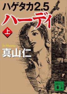 ハゲタカ2.5 ハーディ (上)
