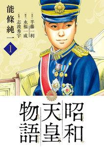 昭和天皇物語 1巻