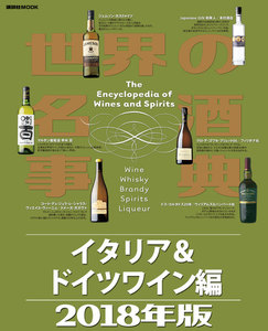 世界の名酒事典2018年版