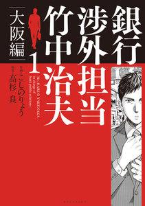 銀行渉外担当 竹中治夫 大阪編 (1) 電子書籍版