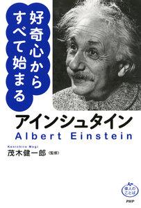 アインシュタイン 好奇心からすべて始まる