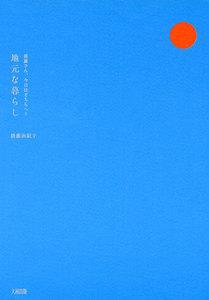 後藤さん、今日はどちらへ? 地元な暮らし(大和出版) 電子書籍版