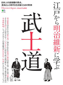 別冊Discover Japan _CULTURE 江戸から明治維新に学ぶ武士道