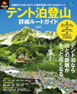 エイ出版社のアウトドアムック PEAKS特別編集 テント泊登山詳細ルートガイド