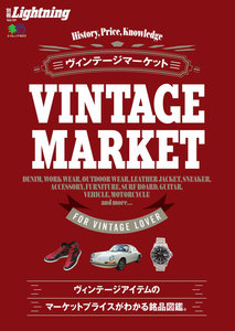 別冊Lightningシリーズ Vol.181 ヴィンテージマーケット