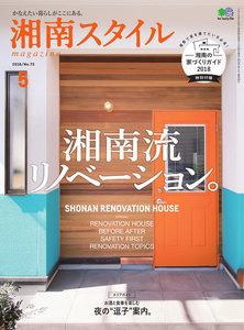 湘南スタイルmagazine 2018年5月号 第73号