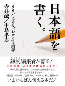日本語を書く。