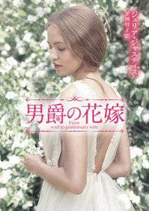男爵の花嫁【MIRA文庫版】 電子書籍版
