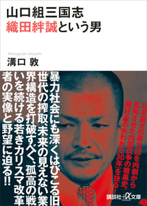 山口組三国志 織田絆誠という男 電子書籍版
