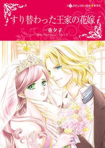 すり替わった王家の花嫁 電子書籍版