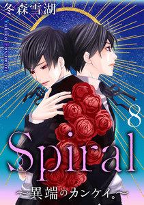Spiral~異端のカンケイ。~ 8巻