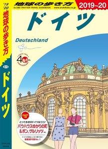 地球の歩き方 ドイツ