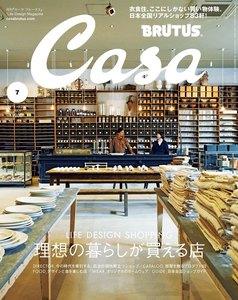 Casa BRUTUS (カーサ・ブルータス) 2019年 7月号 [理想の暮らしが買える店]