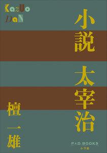 P+D BOOKS 小説 太宰治