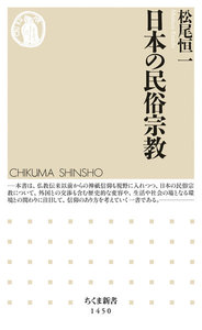 日本の民俗宗教
