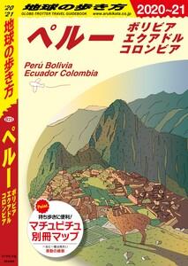 地球の歩き方 ペルー ボリビア エクアドル コロンビア