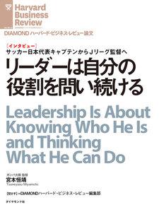 リーダーは自分の役割を問い続ける(インタビュー)