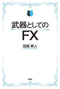 武器としてのFX(電子限定特典付き)