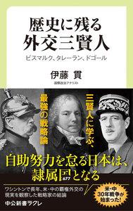 歴史に残る外交三賢人 ビスマルク、タレーラン、ドゴール