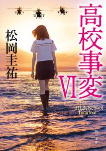 【最新刊】高校事変 IX