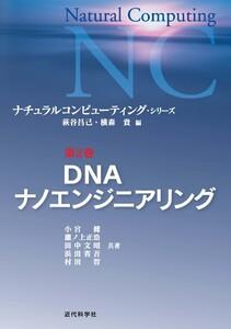 DNAナノエンジニアリング