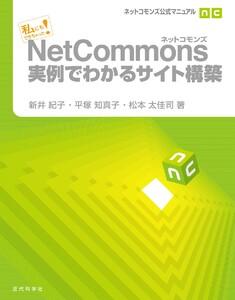 ネットコモンズ公式マニュアル 私にもできちゃった! NetCommons実例でわかるサイト構築