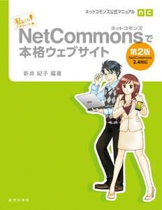 ネットコモンズ公式マニュアル|私にもできちゃった! NetCommonsで本格ウェブサイト 第2版