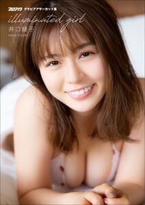 井口綾子 illuminated girl