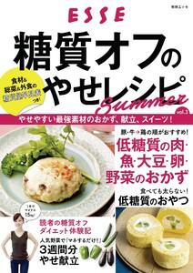 糖質オフのやせレシピSummer vol.3
