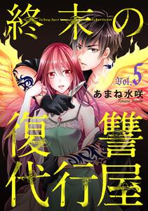 終末の復讐代行屋 (5)水磔(すいたく) 前編 電子書籍版