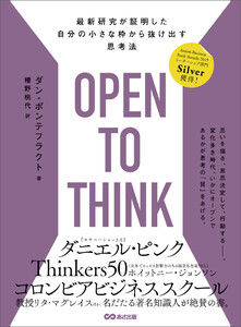 OPEN TO THINK~最新研究が証明した 自分の小さな枠から抜け出す思考法