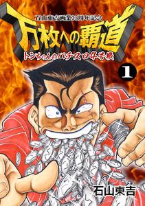 トンちゃんのパチスロ4号機 万枚への覇道 第1巻 電子書籍版