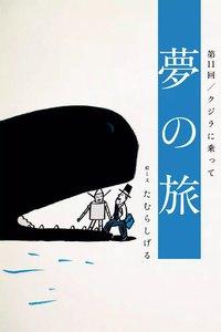 夢の旅 第11回「クジラに乗って」