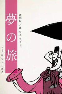 夢の旅 第13回「砂のメモリー」 電子書籍版