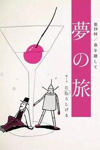 夢の旅 第19回「春を探して」 電子書籍版