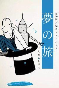 夢の旅 第20回「転送シルクハット」 電子書籍版