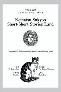 小松左京ショートショート・ランド 休養/いたずら/秋の味覚/もみじ 電子書籍版