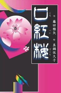 口紅桜 電子書籍版