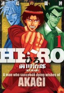 表紙『HERO―逆境の闘牌―』 - 漫画