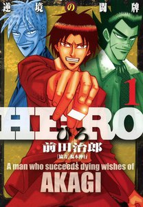 HERO―逆境の闘牌― 1巻