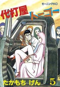 代打屋トーゴー (5) 電子書籍版