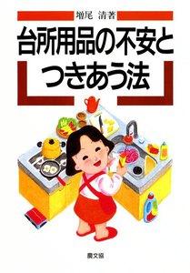 台所用品の不安とつきあう法 電子書籍版