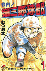 名門!第三野球部 (全巻)