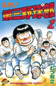 名門!第三野球部 (2) 電子書籍版