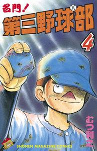 名門!第三野球部 (4) 電子書籍版