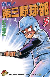 名門!第三野球部 (5) 電子書籍版