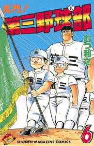 名門!第三野球部 (6) 電子書籍版