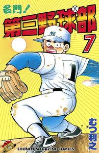名門!第三野球部 (7) 電子書籍版