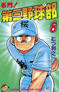名門!第三野球部 (8) 電子書籍版